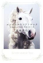 ユングのサウンドトラック 菊地成孔の映画と映画音楽の本(単行本)
