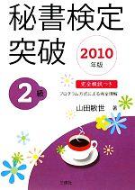 秘書検定 2級突破(2010年版)(単行本)