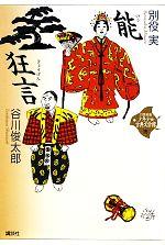 少年少女古典文学館・21世紀版 能・狂言(15)(児童書)