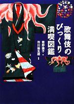 歌舞伎のびっくり満喫図鑑(単行本)