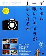 デジタル一眼レフカメラが上手くなる本 基本とシーン別の撮り方60(単行本)