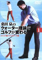 桑田泉のクォーター理論でゴルフが変わる VOL.1(通常)(DVD)