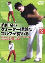 桑田泉のクォーター理論でゴルフが変わる VOL.2(通常)(DVD)