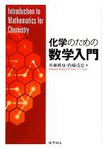 化学のための数学入門(単行本)