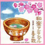 和カフェ~和楽器による春の歌~(通常)(CDA)
