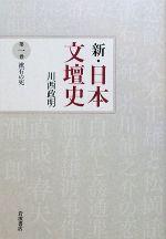 新・日本文壇史-漱石の死(1)(単行本)