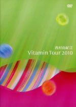 ビタミンツアー2010(通常)(DVD)