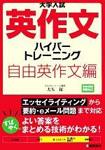 大学入試 英作文ハイパートレーニング 自由英作文編(単行本)