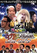 ゴッドタン 芸人マジ歌選手権レボリューション(DVD)