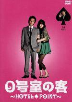 0号室の客 DVD-BOX 1(3枚組(1st、2nd、3rd)、三方背ケース付)(通常)(DVD)
