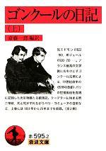 ゴンクールの日記(岩波文庫)(上)(文庫)