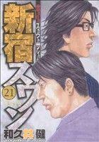 新宿スワン(21)(ヤングマガジンKCSP)(大人コミック)