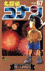 名探偵コナン(67)(サンデーC)(少年コミック)