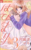 はぴまり~Happy Marriage!?~(3)(フラワーCアルファ プチコミ)(少女コミック)