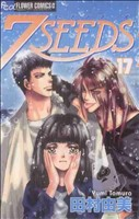 7SEEDS(セブンシーズ)(17)(フラワーCアルファ)(少女コミック)