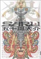 SARU(1)(IKKI C)(大人コミック)