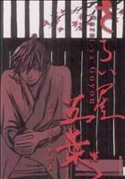 さらい屋五葉(7)(IKKI C)(大人コミック)