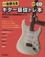 一生使えるギター基礎トレ本 ギタリストのためのハノン(CD2枚付)(単行本)