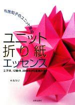 ユニット折り紙エッセンス 布施知子のユニット集成 立方体、12面体、20面体から星組みまで(単行本)