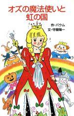 オズの魔法使いと虹の国(ポプラ社文庫)(児童書)
