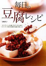 毎日の豆腐レシピ(単行本)