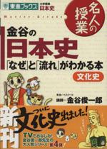 金谷の日本史「なぜ」と「流れ」がわかる本 文化史(名人の授業)(単行本)