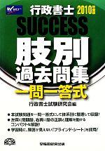 Success行政書士肢別過去問集(2010年度版)(単行本)