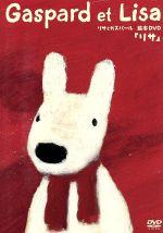 リサとガスパール 絵本DVD「リサ」(通常)(DVD)