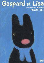 リサとガスパール 絵本DVD「ガスパール」(通常)(DVD)