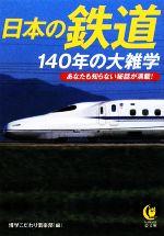 日本の鉄道140年の大雑学 あなたも知らない秘話が満載!(KAWADE夢文庫)(文庫)