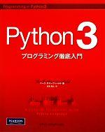 Python3プログラミング徹底入門(単行本)