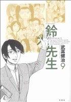 鈴木先生(9)(アクションC)(大人コミック)