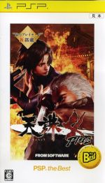 天誅4 Plus PSP the Best(ゲーム)