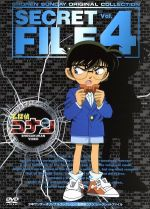 名探偵コナン シークレットファイル Vol.4(通常)(DVD)