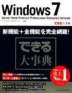 できる大事典Windows 7 Starter/Home P Starter/Home Premium/Professional/Enterprise/Ultimate(単行本)