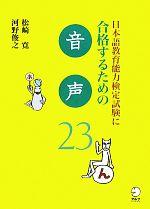 日本語教育能力検定試験に合格するための音声23(日本語教育能力検定試験に合格するためのシリーズ)(CD1枚付)(単行本)
