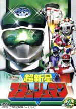 スーパー戦隊シリーズ 超新星フラッシュマン VOL.2(通常)(DVD)