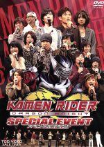 KAMEN RIDER DRAGON KNIGHT SPECIAL EVENT(通常)(DVD)