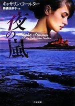 夜の嵐(二見文庫ロマンス・コレクション)(文庫)