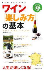 ワイン「楽しみ方」の基本 ワインカタログ&用語集付き(新書)