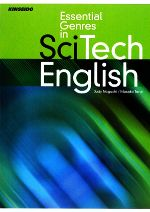 Essential Genres in SciTech English(単行本)