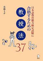日本語教育能力検定試験に合格するための教授法37(日本語教育能力検定試験に合格するためのシリーズ)(単行本)