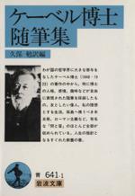 ケーベル博士随筆集(岩波文庫)(文庫)