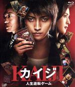 カイジ 人生逆転ゲーム(Blu-ray Disc)(BLU-RAY DISC)(DVD)