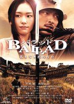 BALLAD 名もなき恋のうた(通常)(DVD)