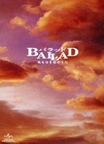BALLAD 名もなき恋のうた スペシャル・コレクターズ・エディション(通常)(DVD)