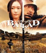 BALLAD 名もなき恋のうた(Blu-ray Disc)(BLU-RAY DISC)(DVD)