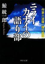 ニライカナイの語り部 作家六波羅一輝の推理(中公文庫)(文庫)