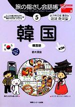 旅の指さし会話帳 第3版-韓国 韓国語(ここ以外のどこかへ!)(5)(単行本)