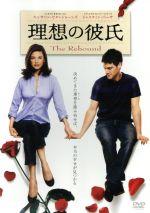 理想の彼氏 特別版(通常)(DVD)